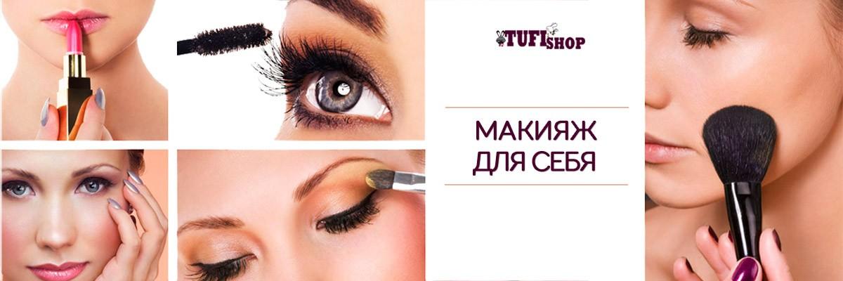 Курсы макияжа и визажа для себя