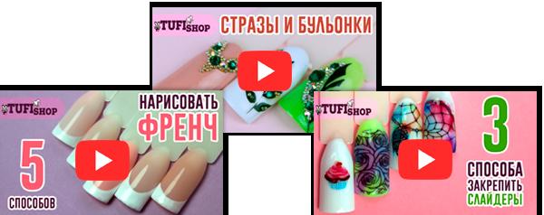 Смотреть видео записи мастер-классов по дизайну ногтей
