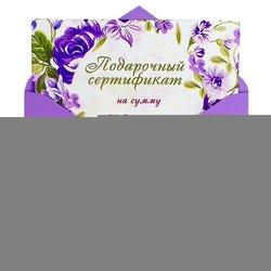 Подарочный сертификат на сумму 50 грн