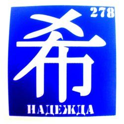 Трафарет для тату №278 Nila иероглиф надежда