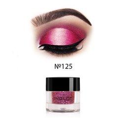 Рассыпчастые тени для век Inglot AMC Pure Pigment Eye Shadow №125, 2 г