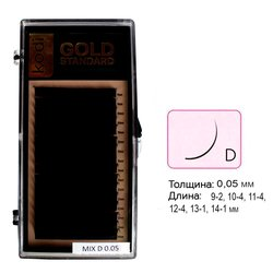 Ресницы Kodi D 0,05 (16 рядов: 9-2, 10-4, 11-4, 12-4, 13-1,14-1) Gold Standart (20066222)