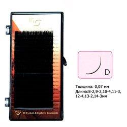 Ресницы I-Beauty mix на ленте D 0.07 - 8-2, 9-2, 10-4, 11-3, 12-4, 13-2, 14-3 мм